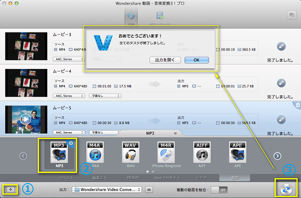 AA / AAXファイルをMP3に変換