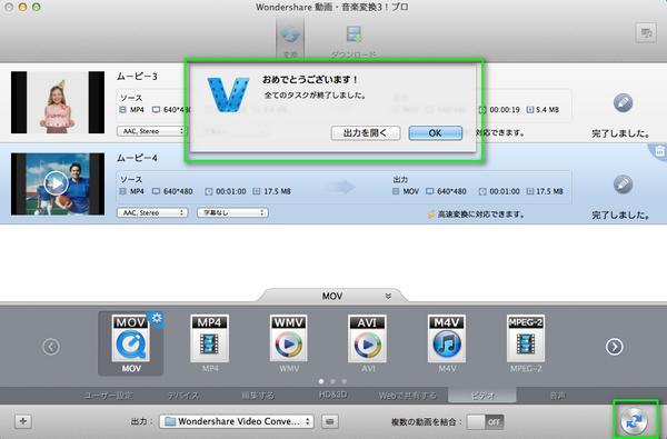 mpeg mov 変換 mac