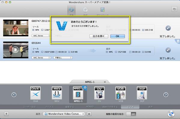vob mpeg 変換mac