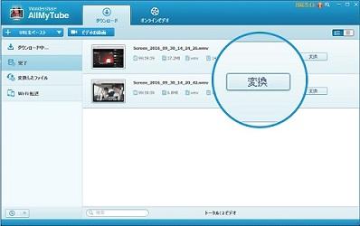 「AllMyTube」を使ってPCでabemaTVを録画