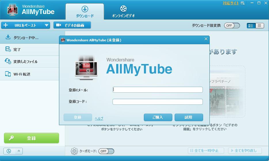 allmytubeを登録