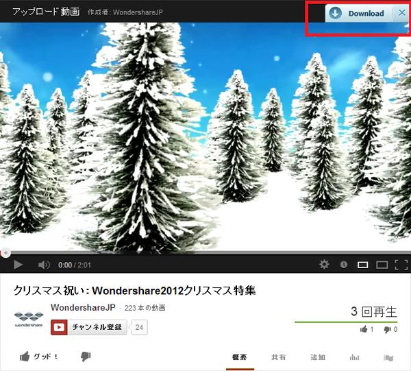 オンライン動画をダウンロード