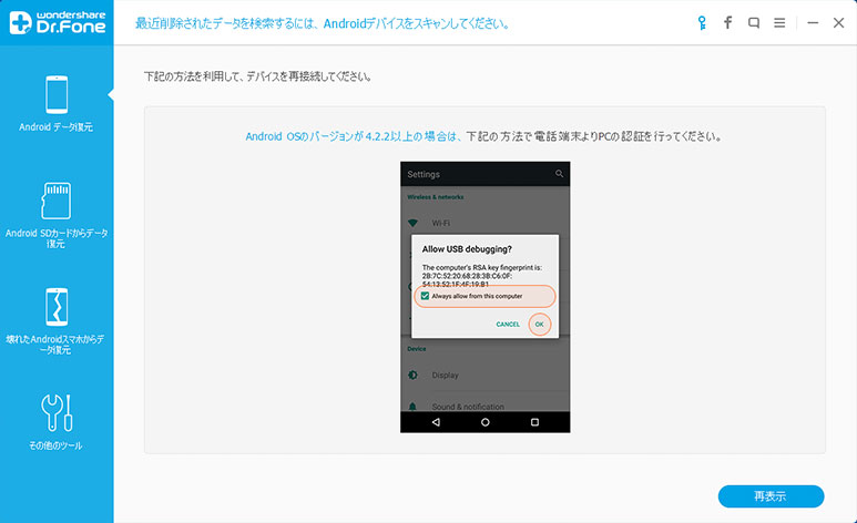 Androidのusbデバッグを有効