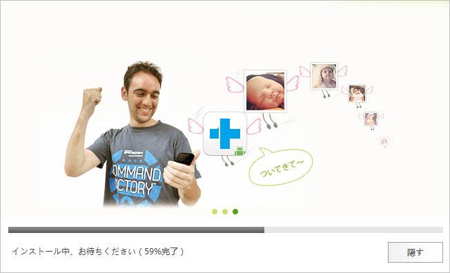 Xperiaの動画復元ソフトをインストール中