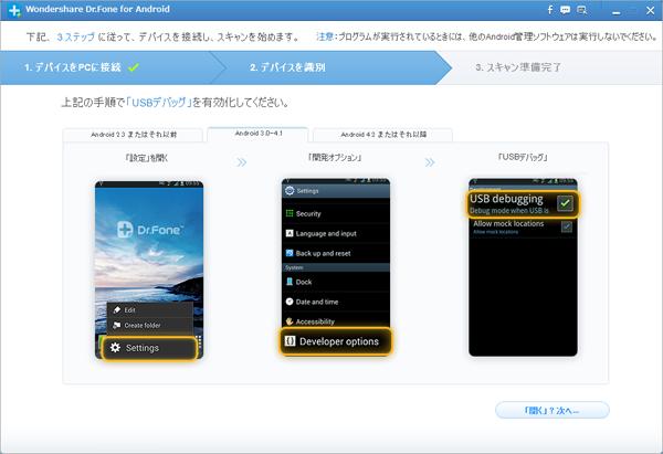 HTCセンセーションデータ復元