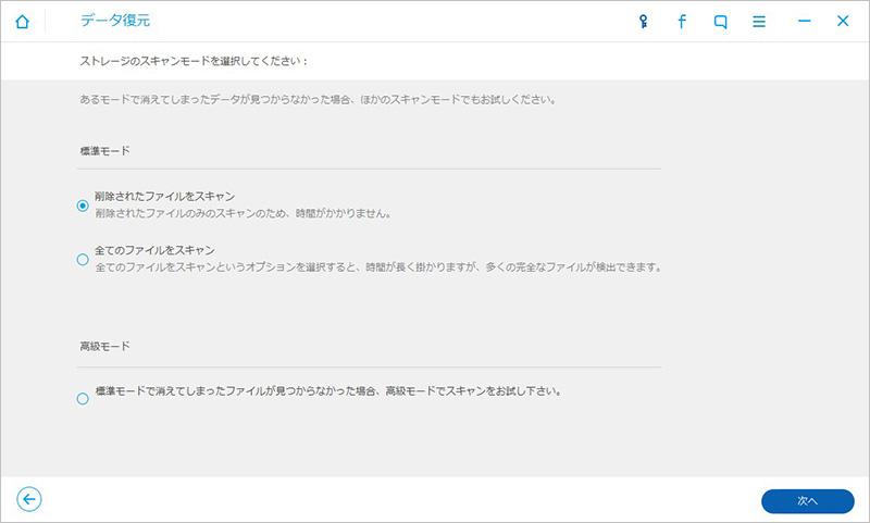 AndroidSDカードスキャン