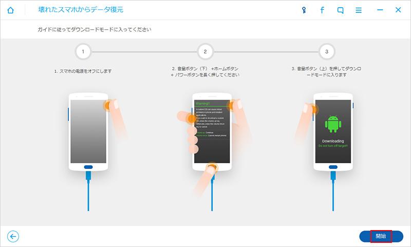 Androidスマホをダウンロードモードに入る