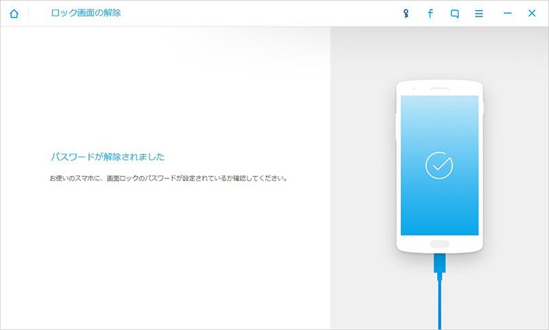Androidのパスワードを解除