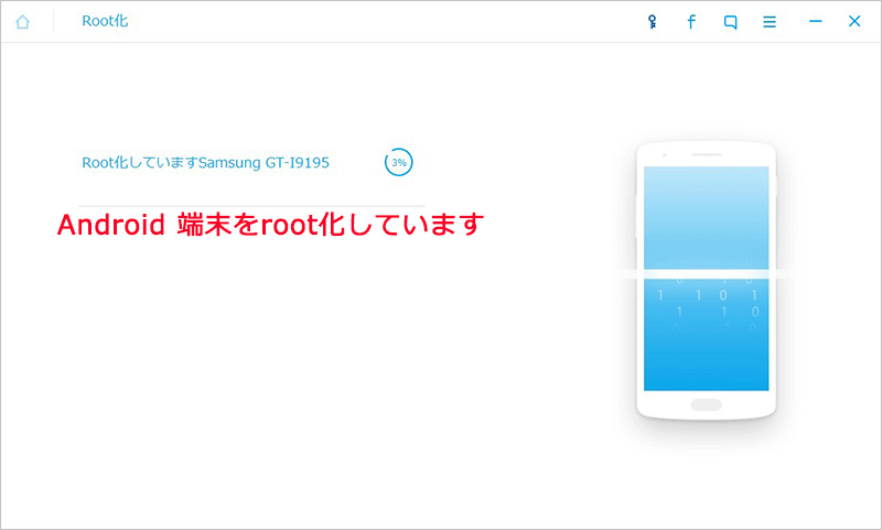 Androidスマホをroot化