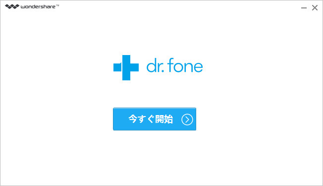 「Dr.Fone for Android」を起動する