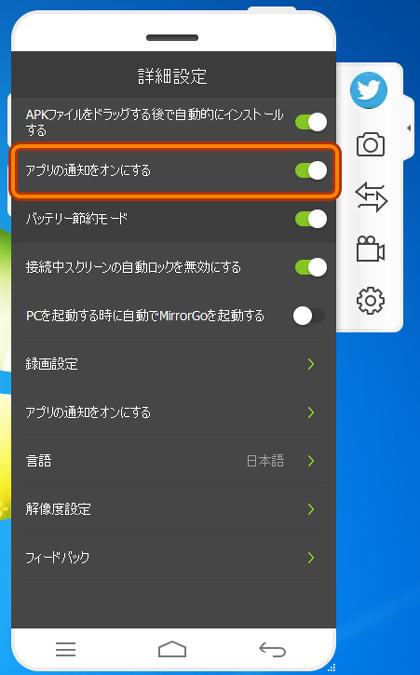 アプリ通知の設定