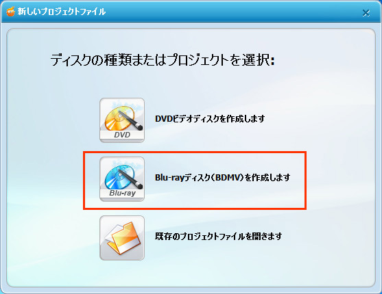 「Wondershareブルーレイ・DVD簡単作成!」をダウンロード・インストール