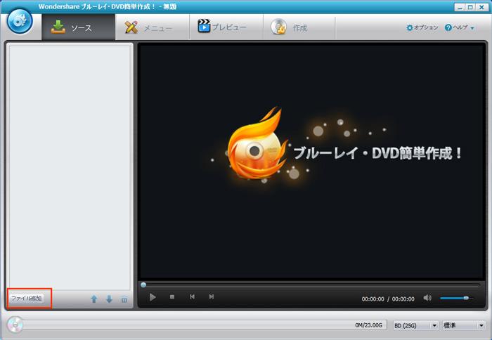 DVDか作成したいタイプを選びます。
