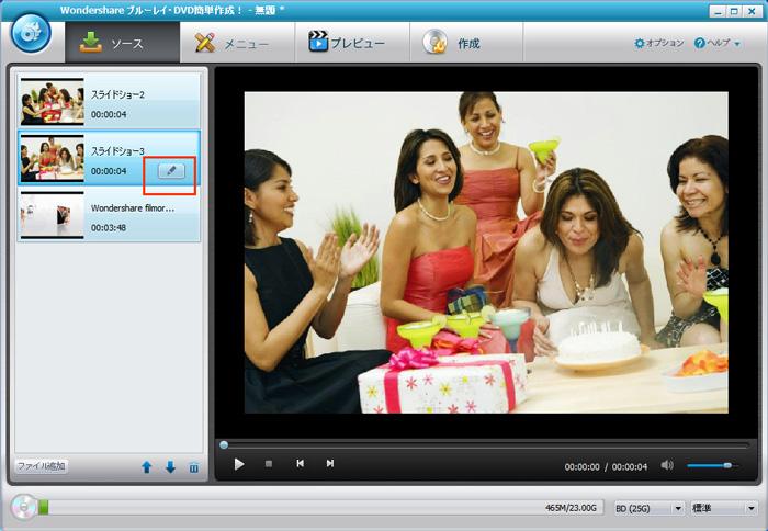 「Wondershareブルーレイ・DVD簡単作成!」に「mov」ファイルを取り込みます。