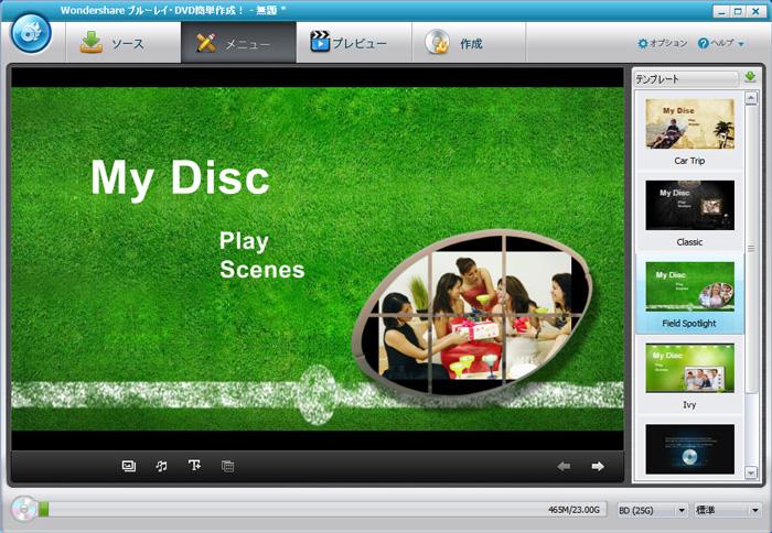 ブルーレイ(Blu-ray)ディスクディスクを作成したい場合
