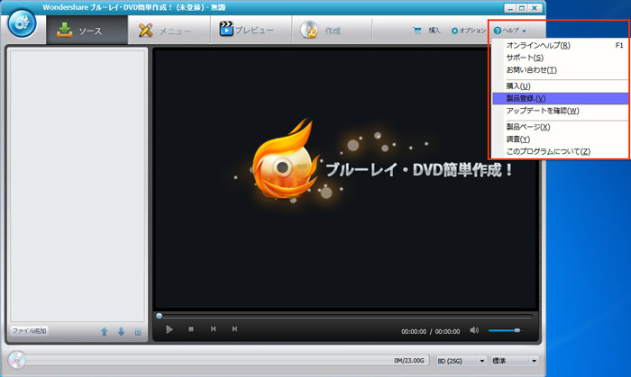 m2tsファイルをブルーレイに書き込む方法