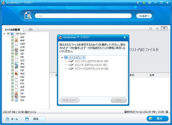 復元されたファイルを保存するためパスを選択してください。