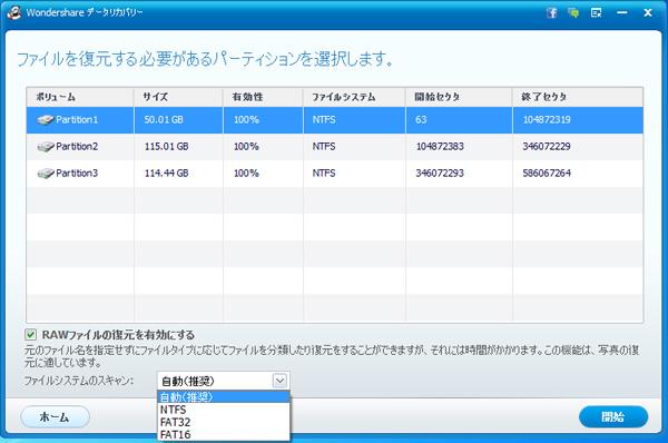 ファイルシステムには「自動(推奨)」、NTFS、FAT32、FAT16の四つの選択肢があります。