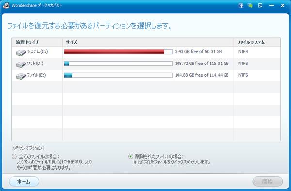 削除されたファイルの場合のアプション設定