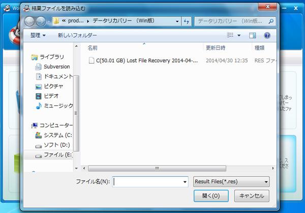 失われたファイルのスキャンを再開します。