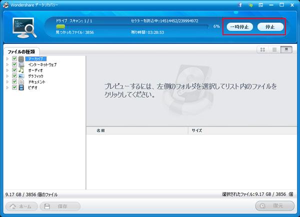 復元進行中に、ファイルをチェックすることができます。