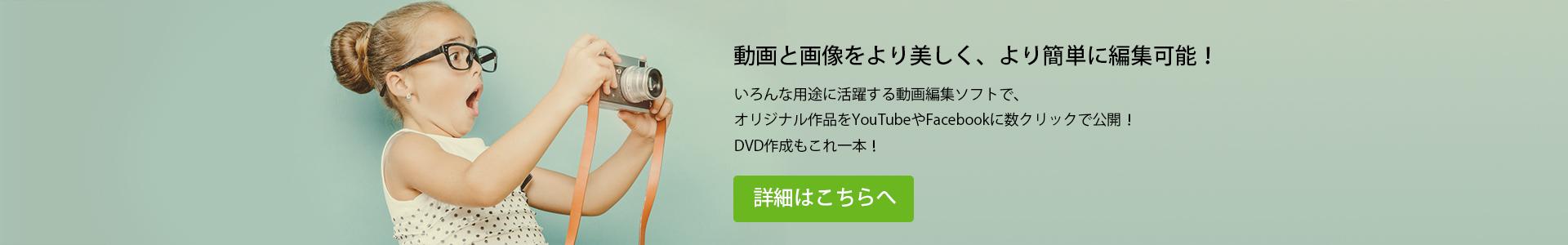 動画編集ソフトおすすめ