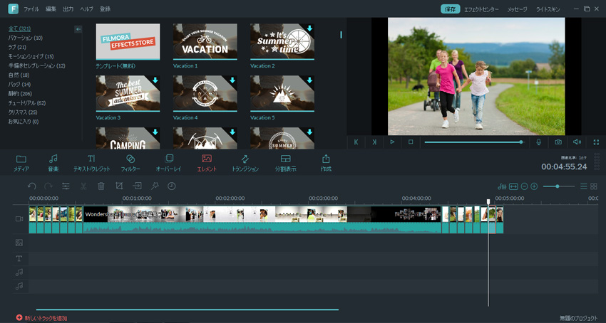 video-editer-software-filmora
