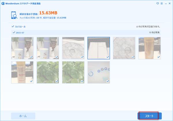 圧縮可能な写真を検出