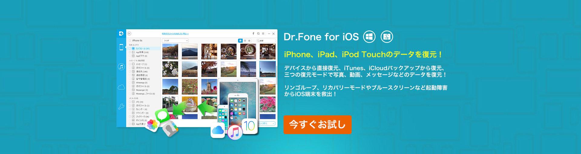 iPhone、iPad、iPod Touchの データをすぐに復元できる!