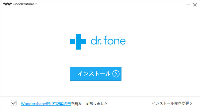 Dr.Fone for iOSをインストール