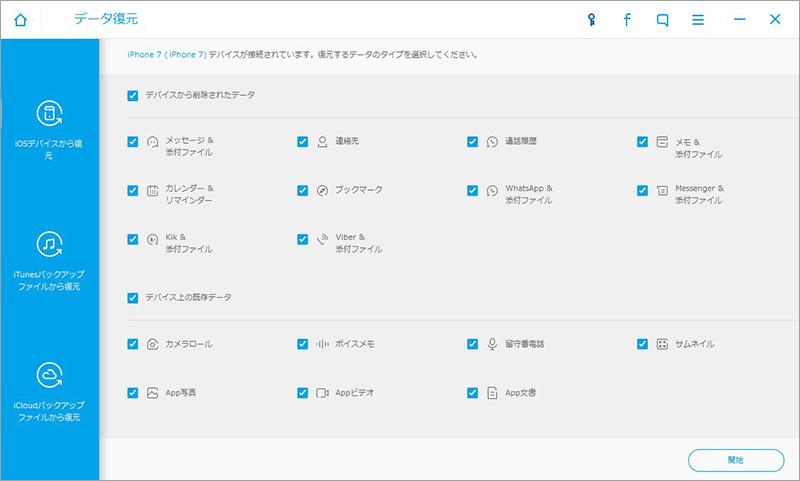 PCにiPhoneを繋いでiOSデバイスから復元