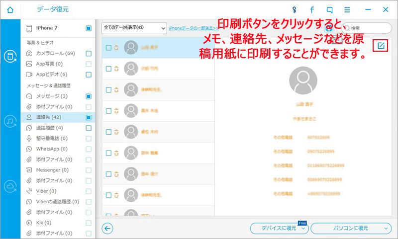 iPhoneのSMSメッセージを印刷する方法