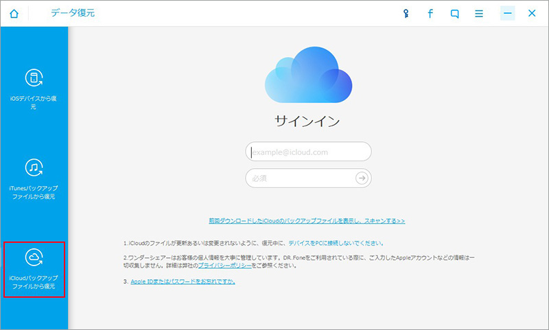 「iCloudバックアップファイルから復元」を選択