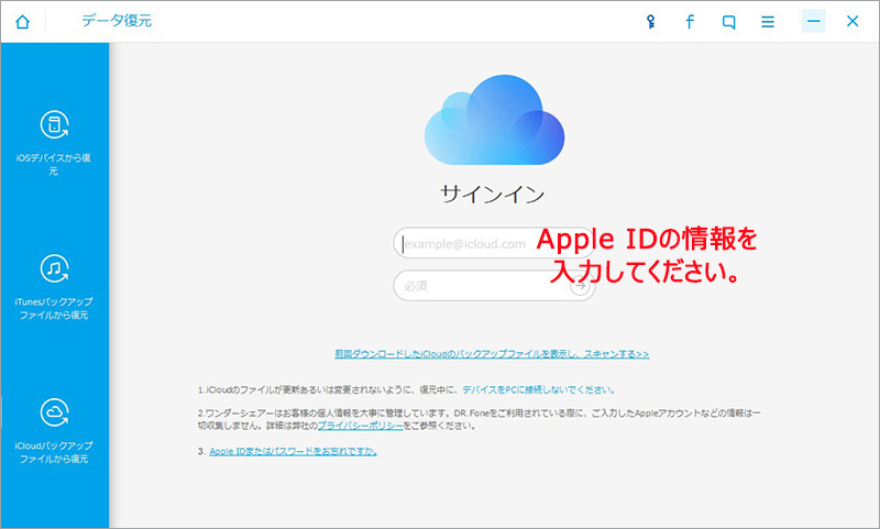 iCloudのバックアップファイルから復元する