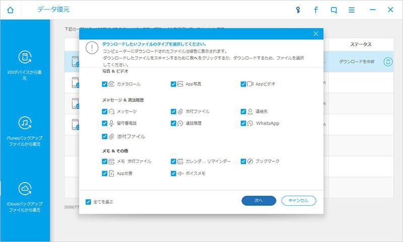 iCloudバックアップのデータを選択
