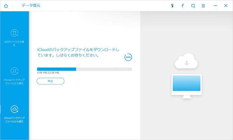 iCloudバックアップのデータをダウンロード