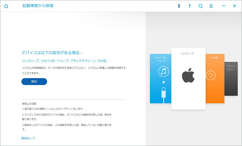 「iPhone起動障害から復元」
