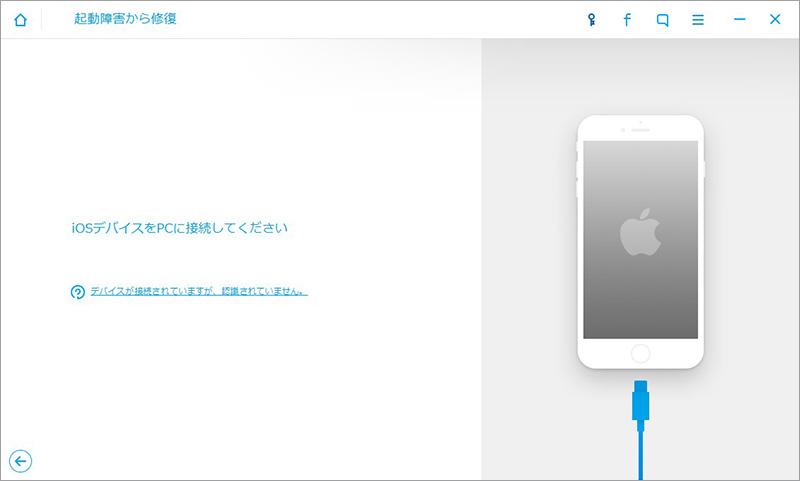 iPhoneの青い画面を修復