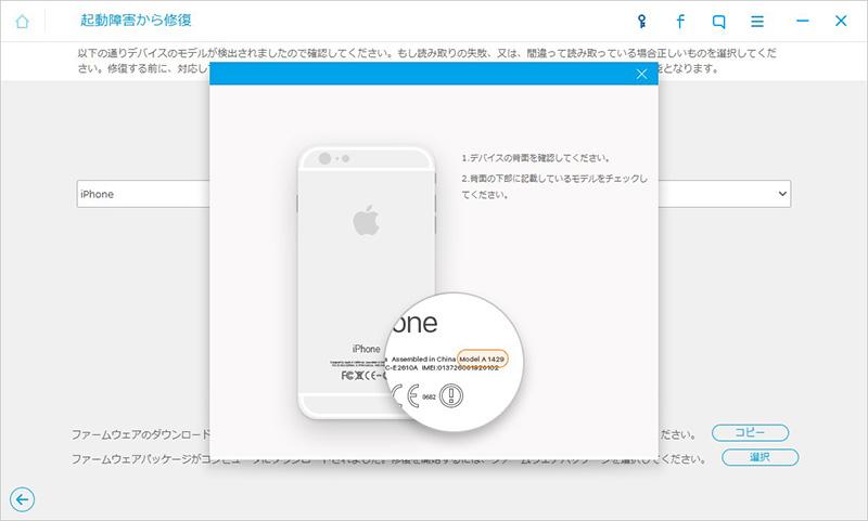 iOS8.2の変更点&アップデート中のデータ復元