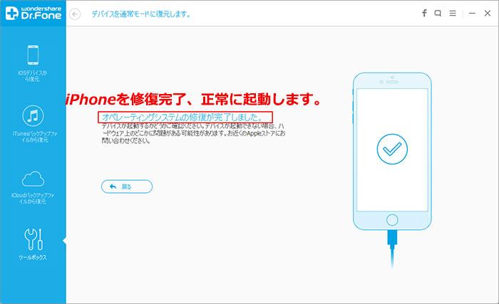 iPhoneを修復完了