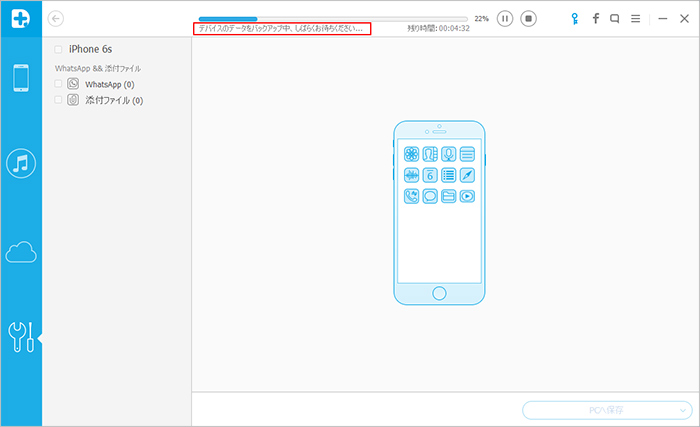 iOSでワッツアップ アプリデータをバックアップする