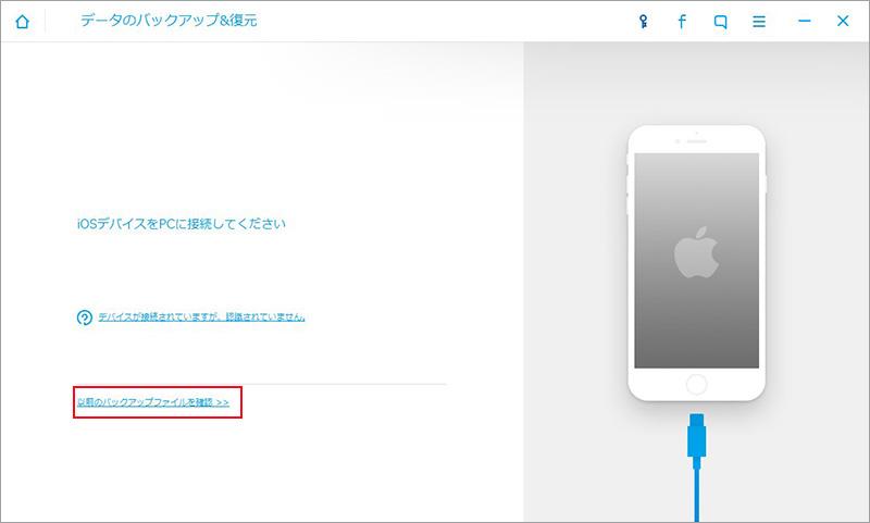 iOSデバイス上のバックアップファイルを確認