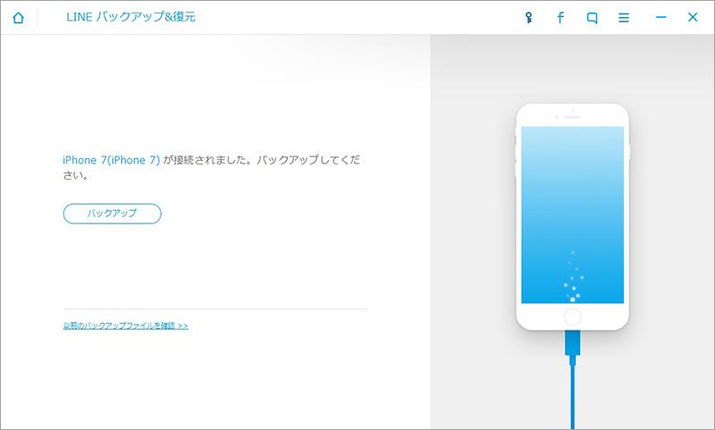 「iOSデバイスから復元」
