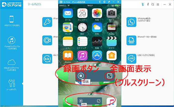 iOSデバイスの画面録画を開始