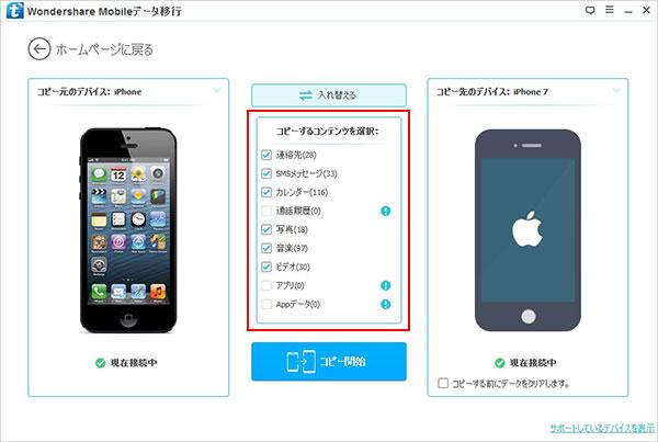 iPhone5からiPhone6sに移行したいデータを選択する