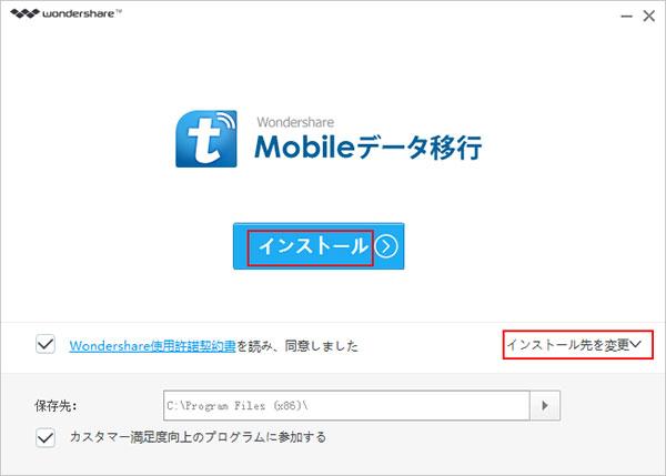 Mobileデータ移行をインストール