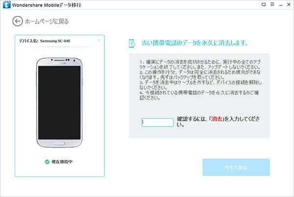 iPhone 6s/6s Plusに乗り換えた後、古いAndroidのデータ消去は?