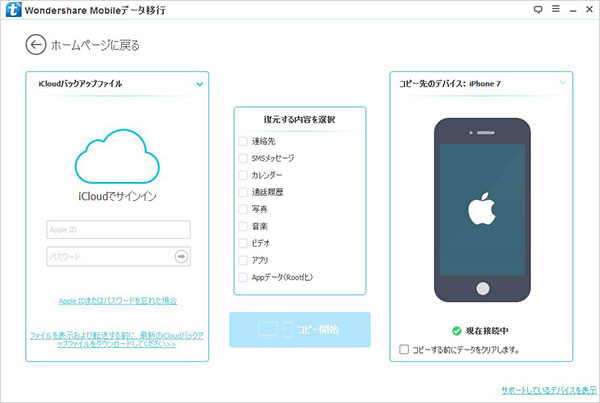 iCloudバックアップファイルを選択