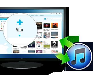 iphoneの音楽や動画を管理する方法
