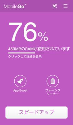 専用アプリを利用して、1クリックでスマホを動作スピードアップ